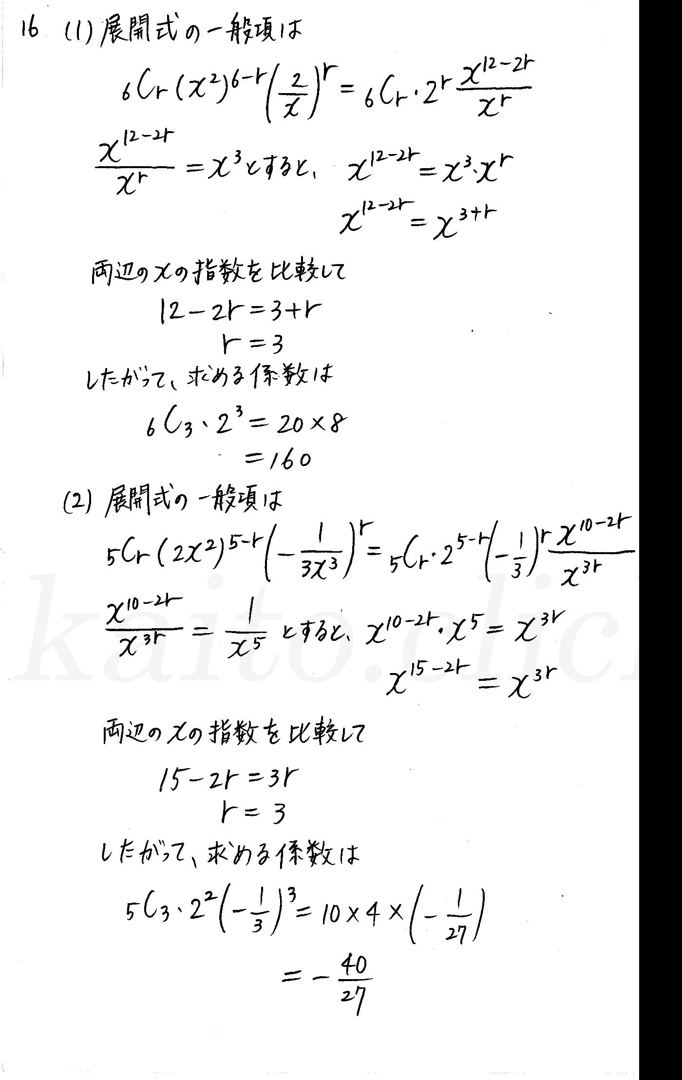 クリアー数学2-16解答