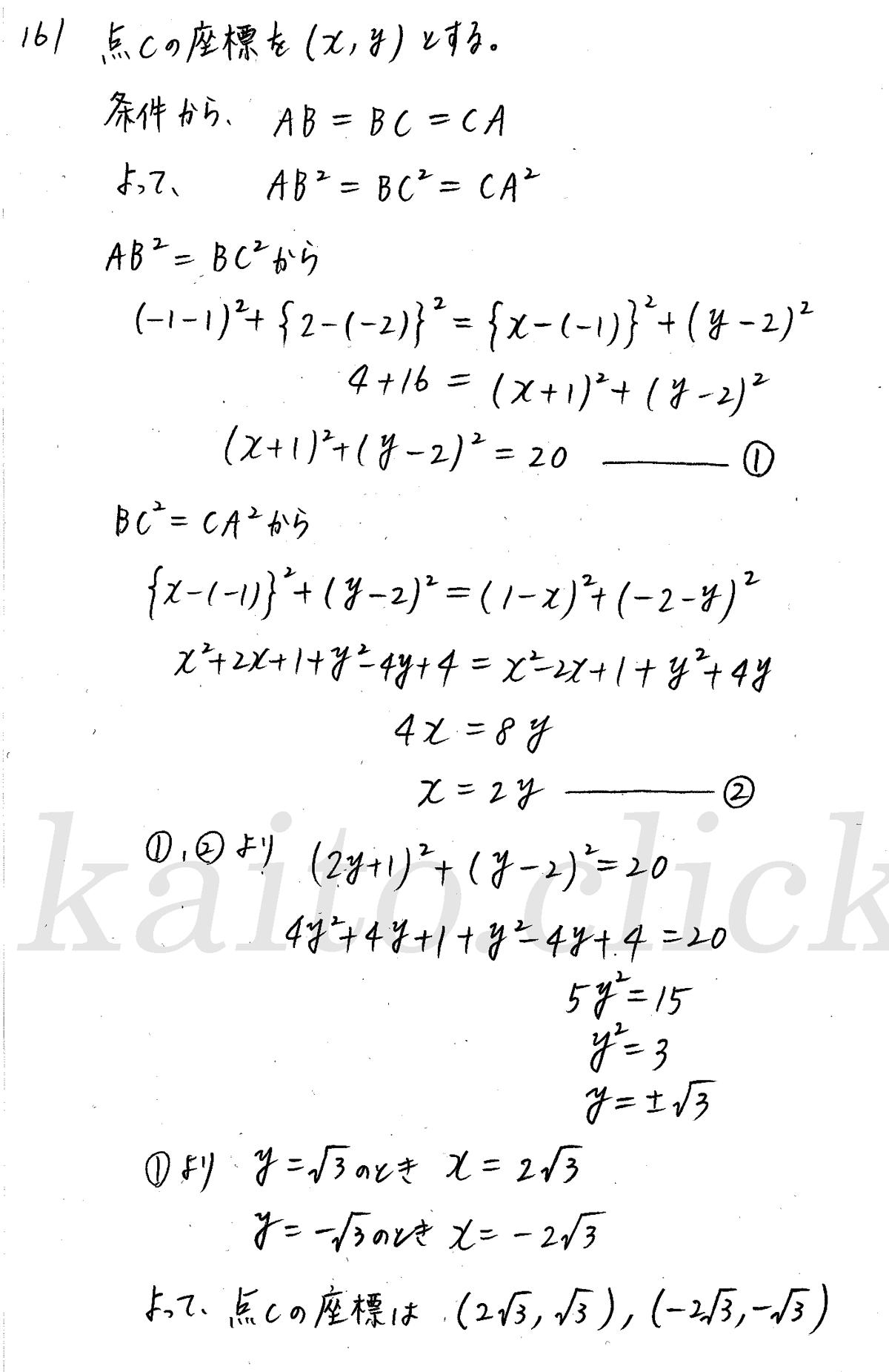 クリアー数学2-161解答