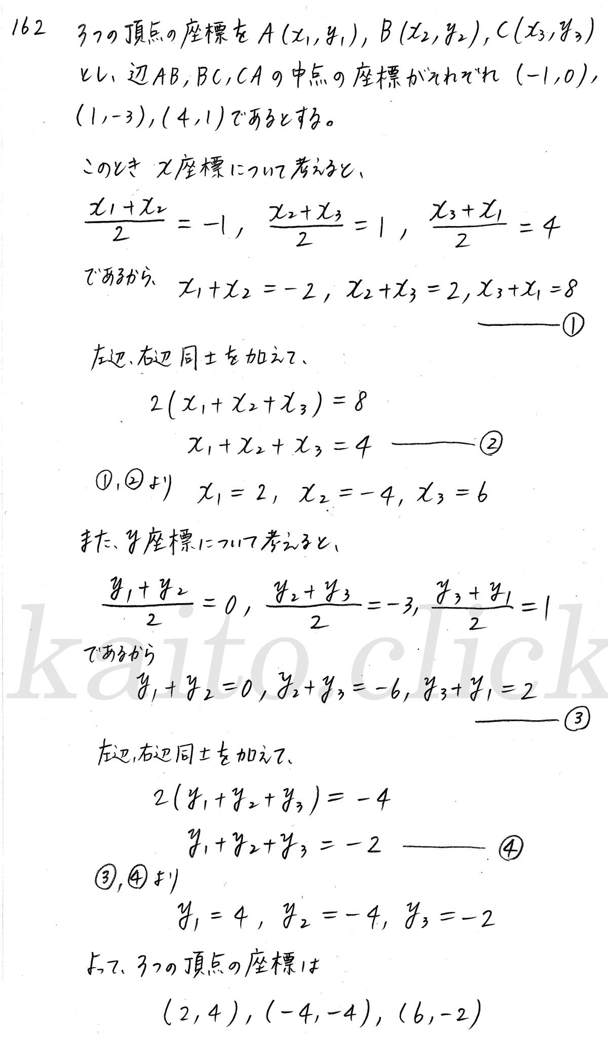 クリアー数学2-162解答