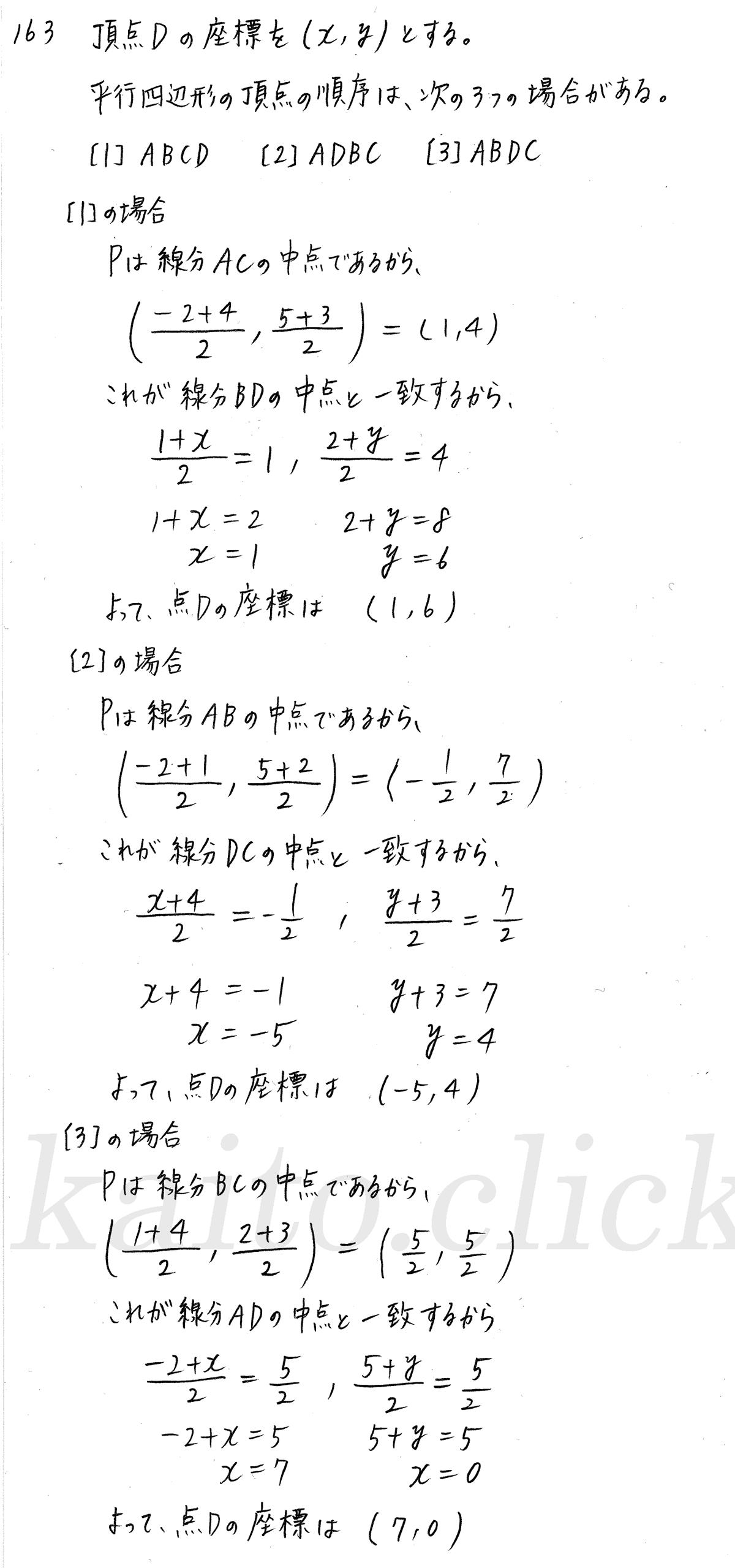 クリアー数学2-163解答