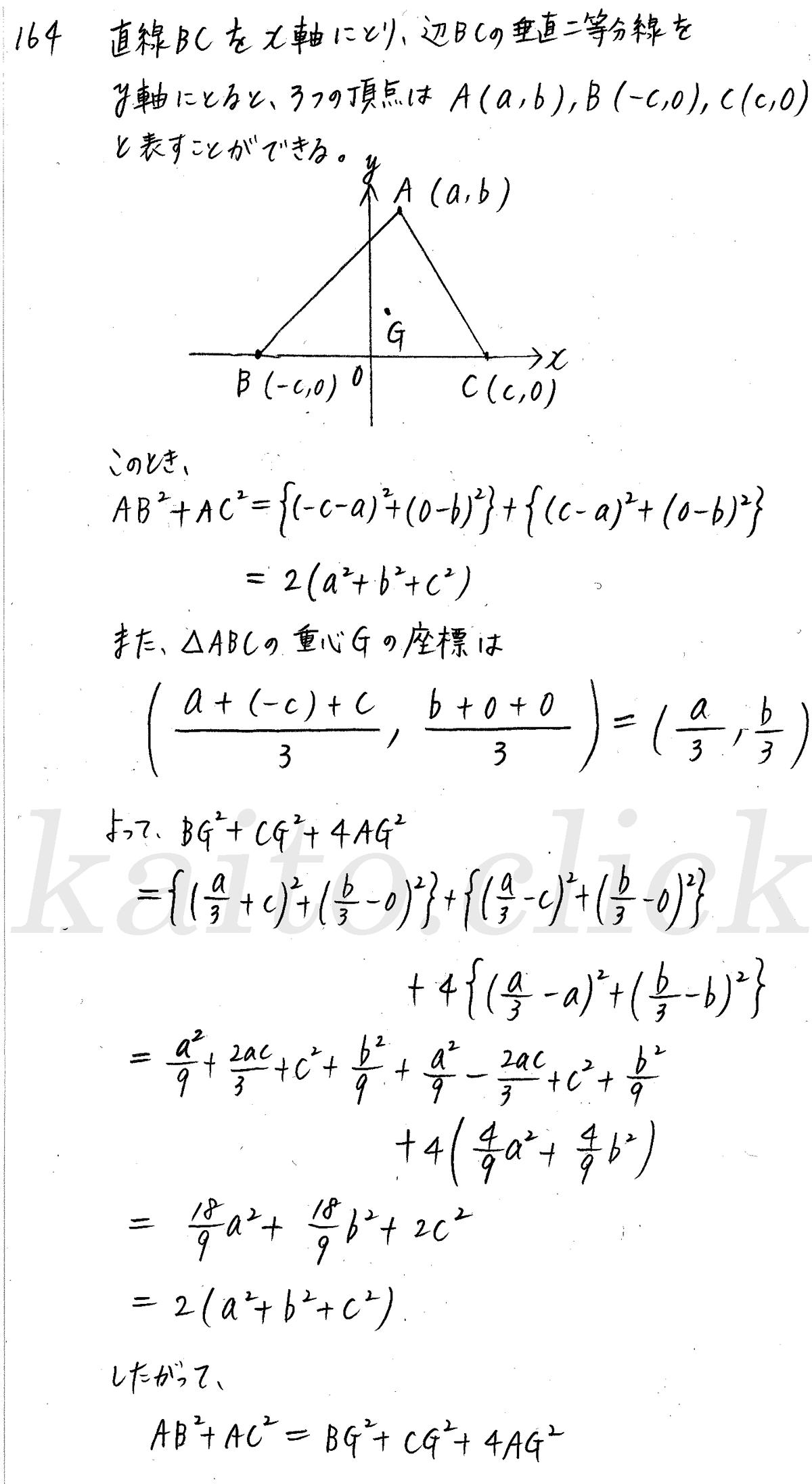 クリアー数学2-164解答