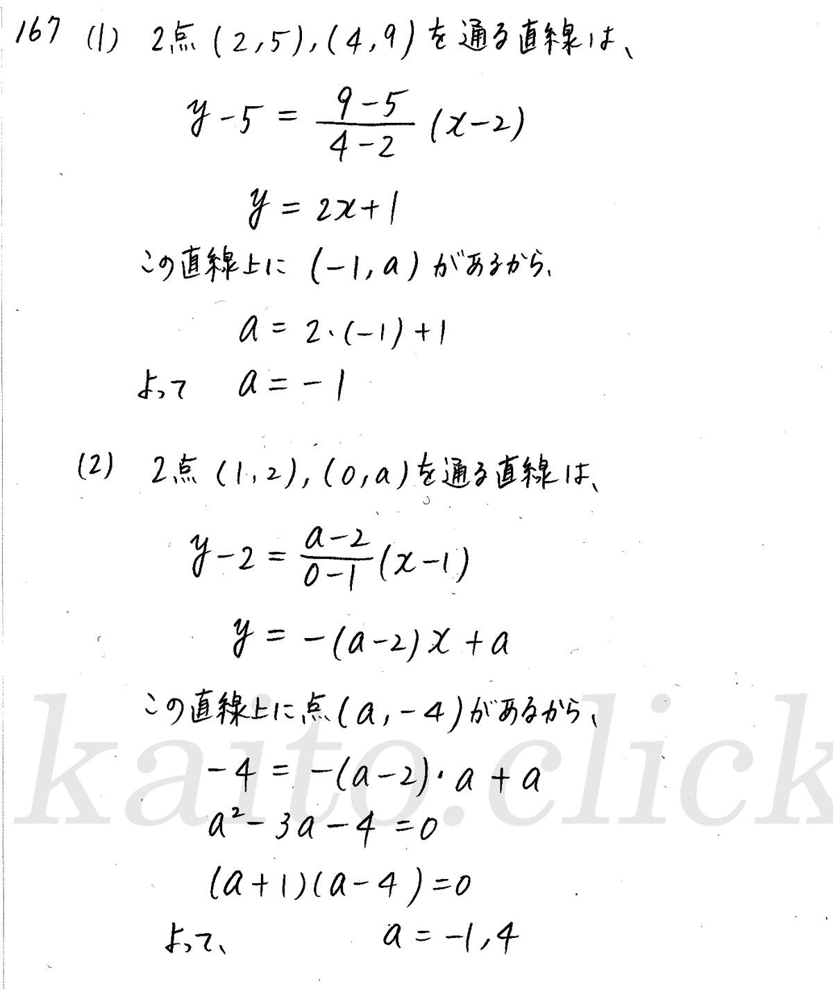 クリアー数学2-167解答