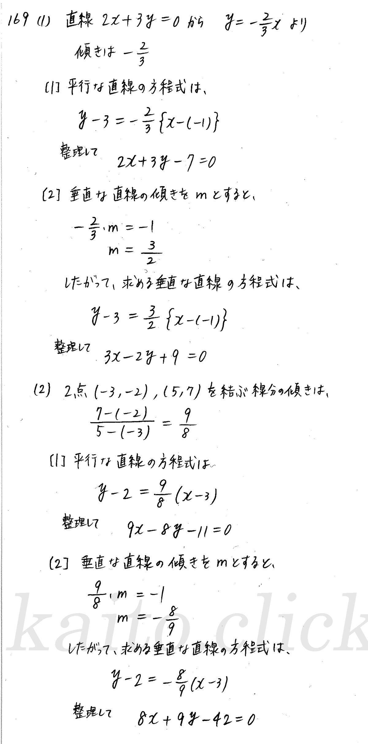 クリアー数学2-169解答