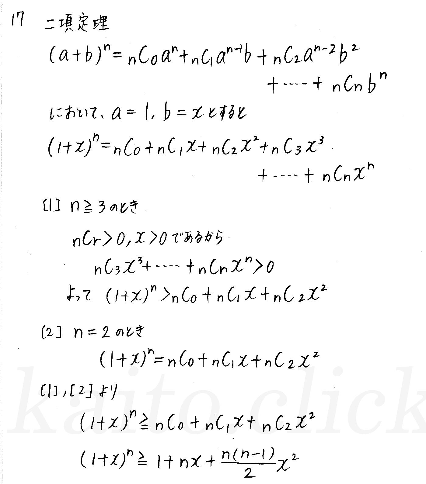 クリアー数学2-17解答