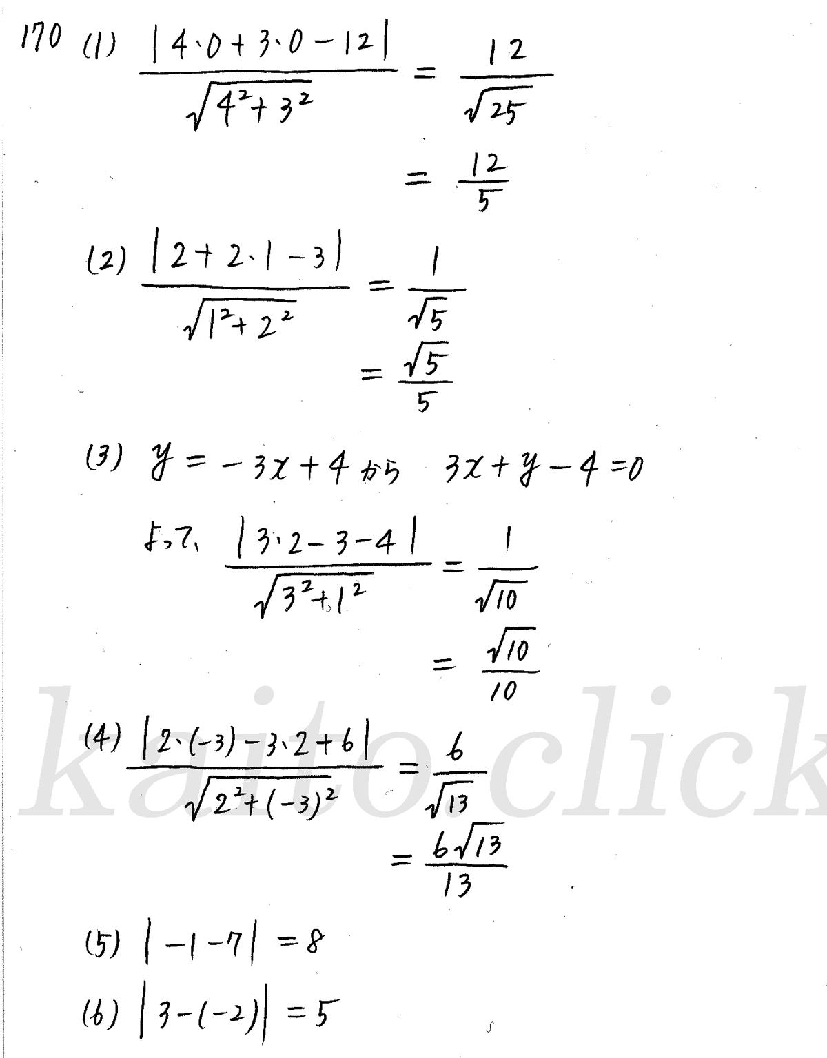 クリアー数学2-170解答