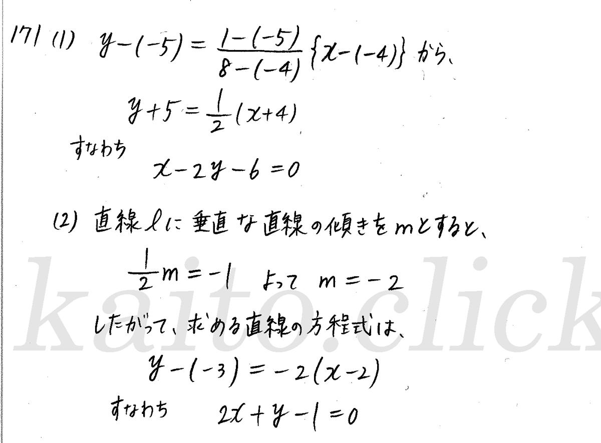 クリアー数学2-171解答