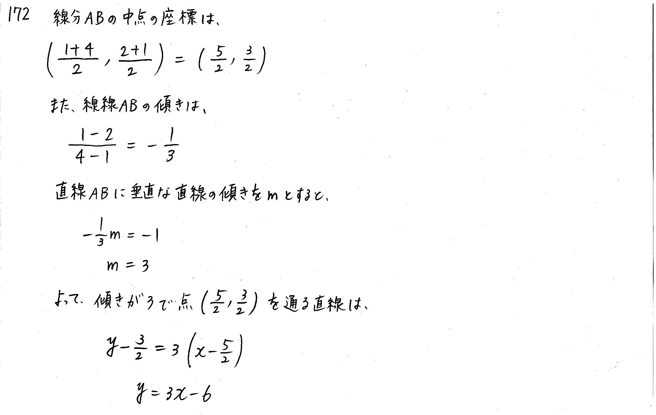 クリアー数学2-172解答