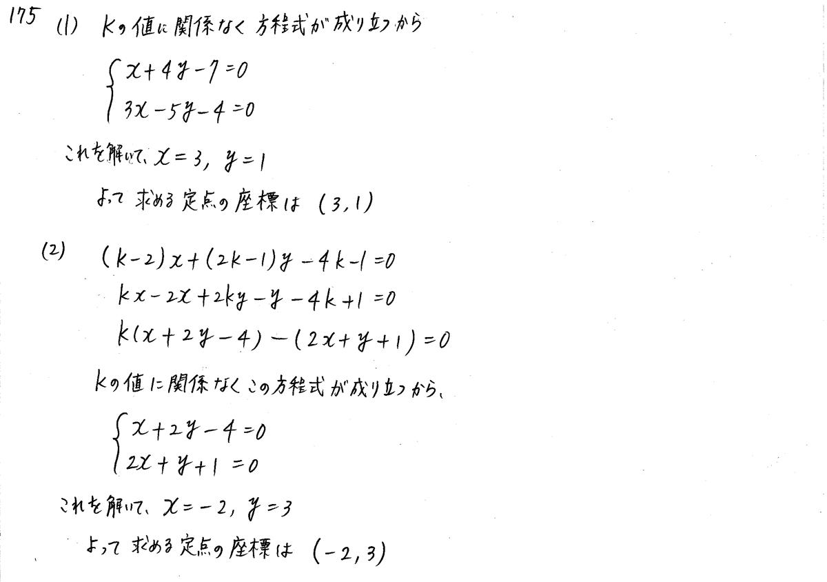 クリアー数学2-175解答