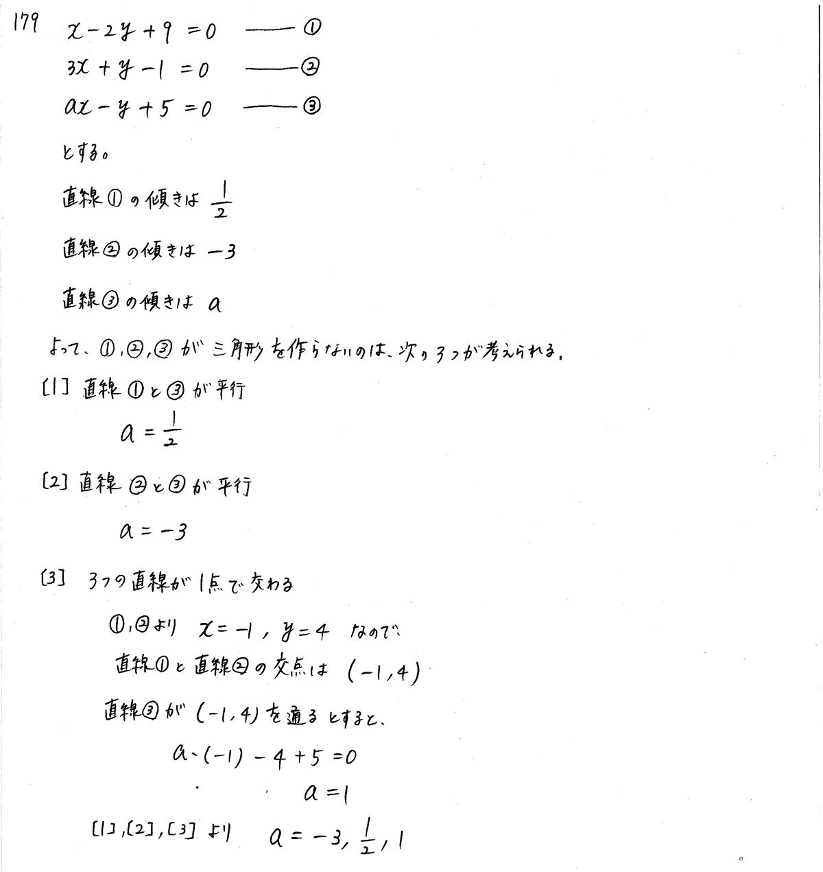 クリアー数学2-179解答