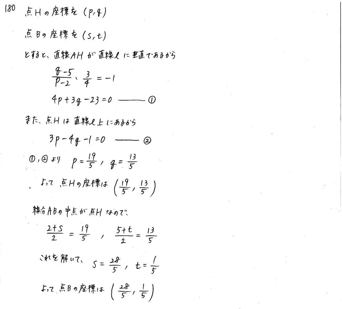 クリアー数学2-180解答