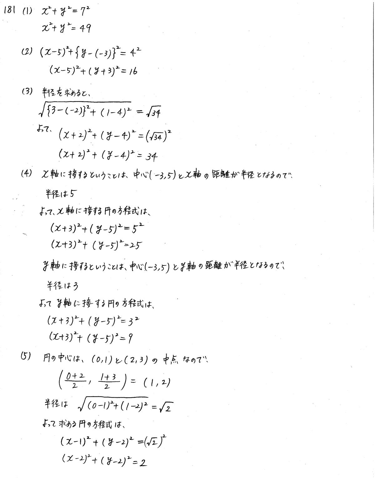 クリアー数学2-181解答