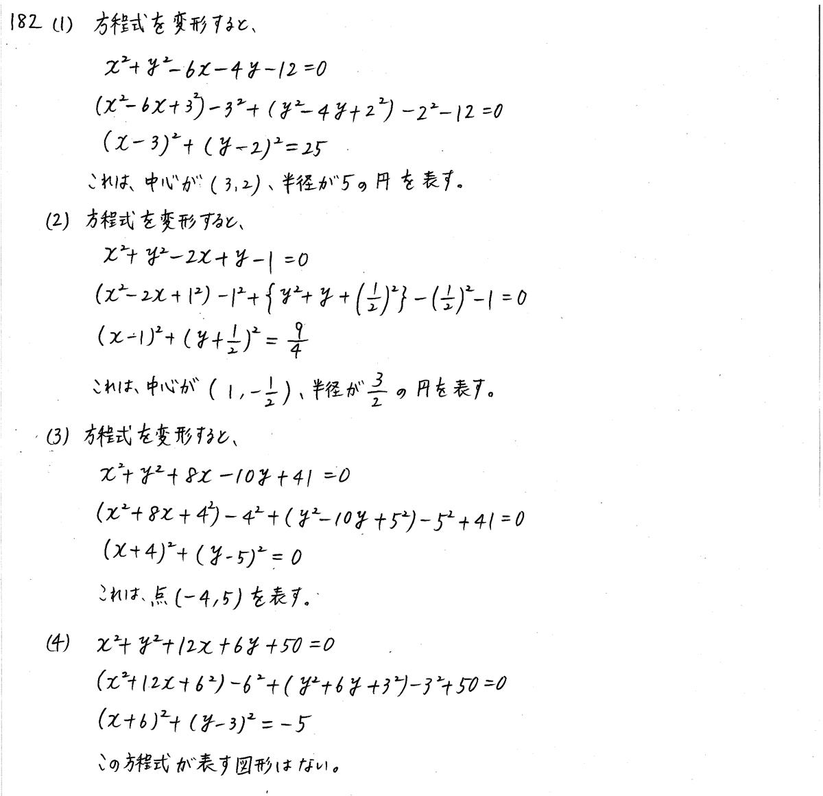 クリアー数学2-182解答