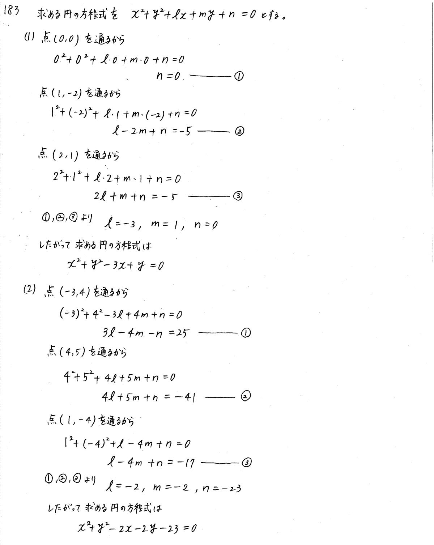 クリアー数学2-183解答