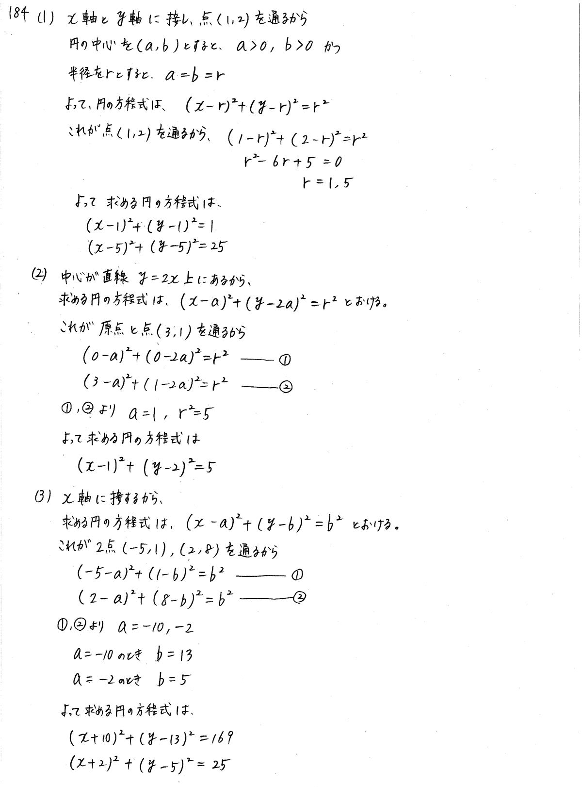 クリアー数学2-184解答