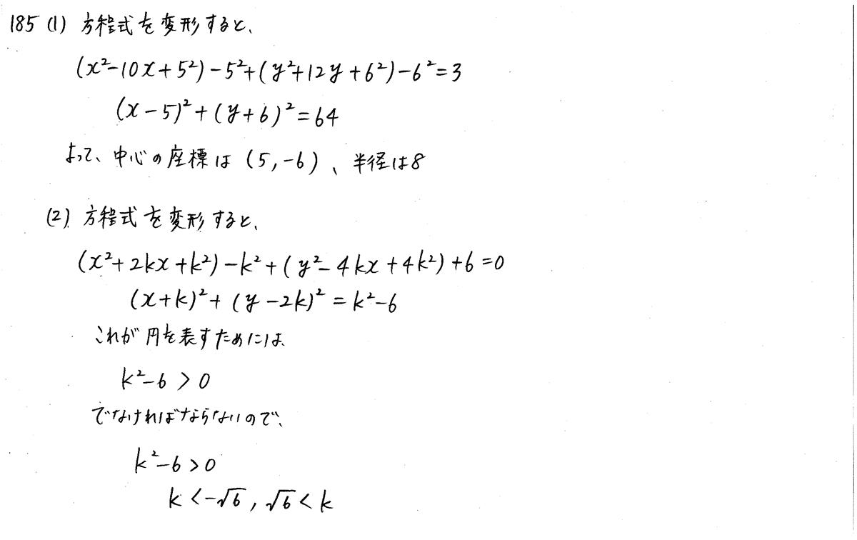 クリアー数学2-185解答