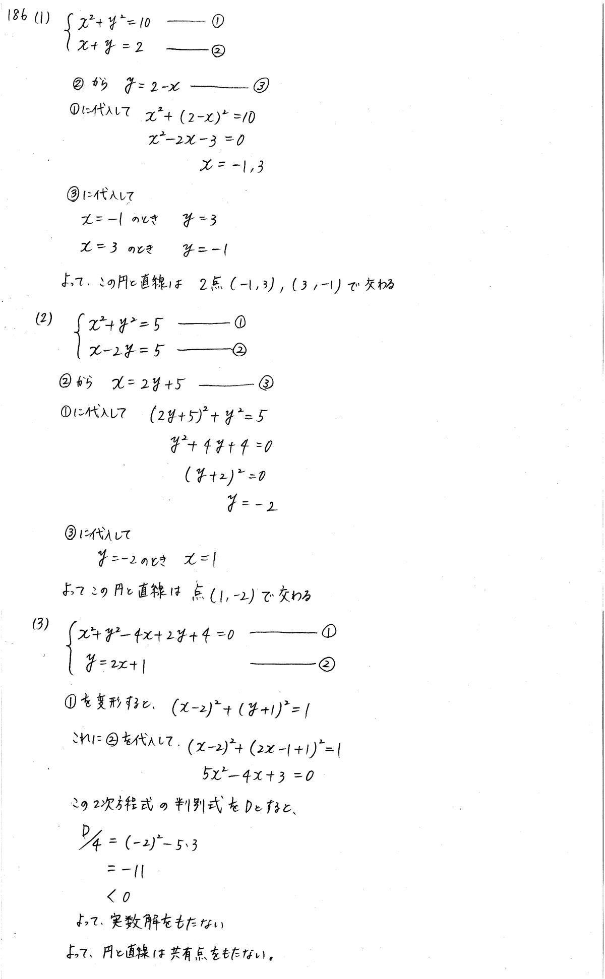 クリアー数学2-186解答