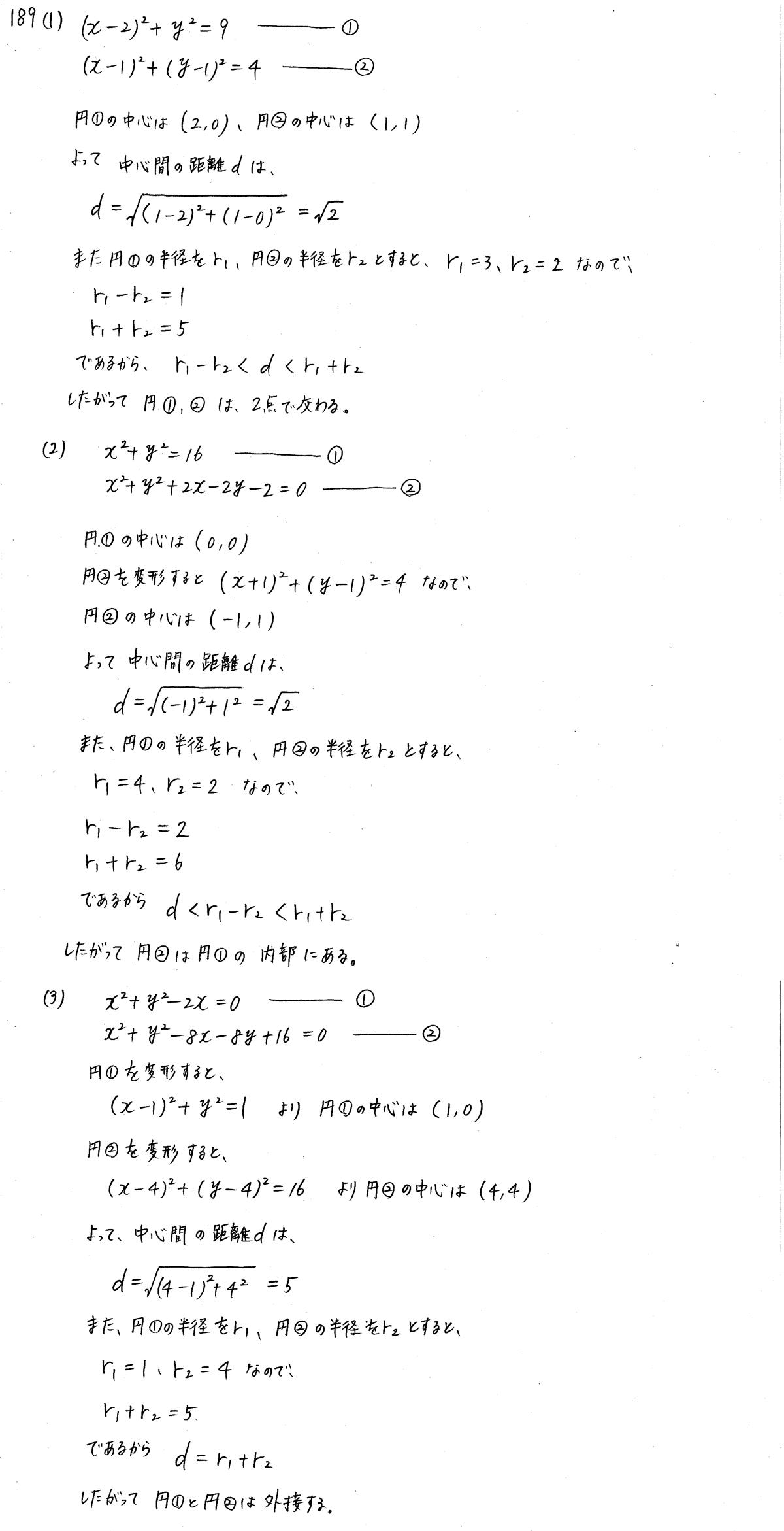 クリアー数学2-189解答