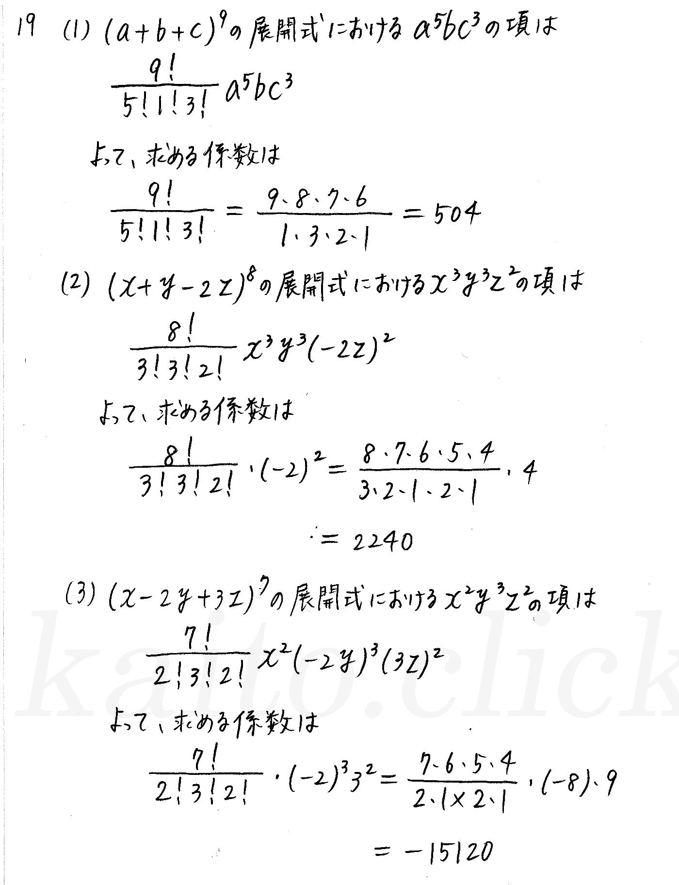 クリアー数学2-19解答