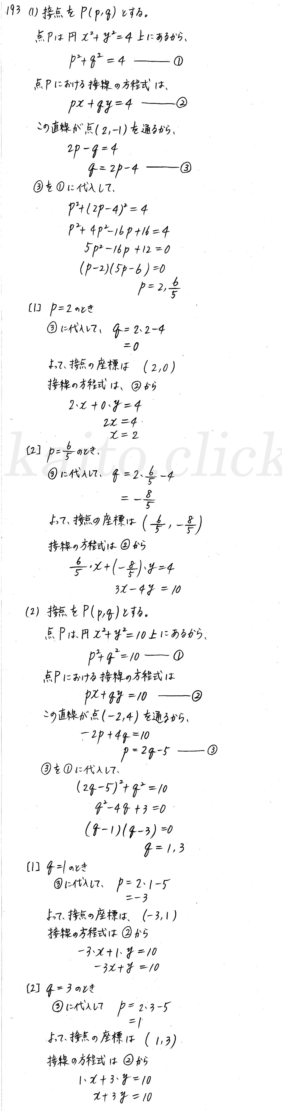 クリアー数学2-193解答