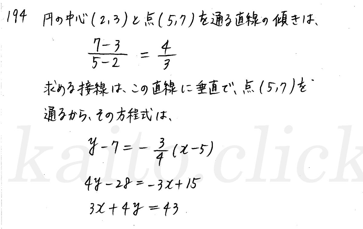 クリアー数学2-194解答