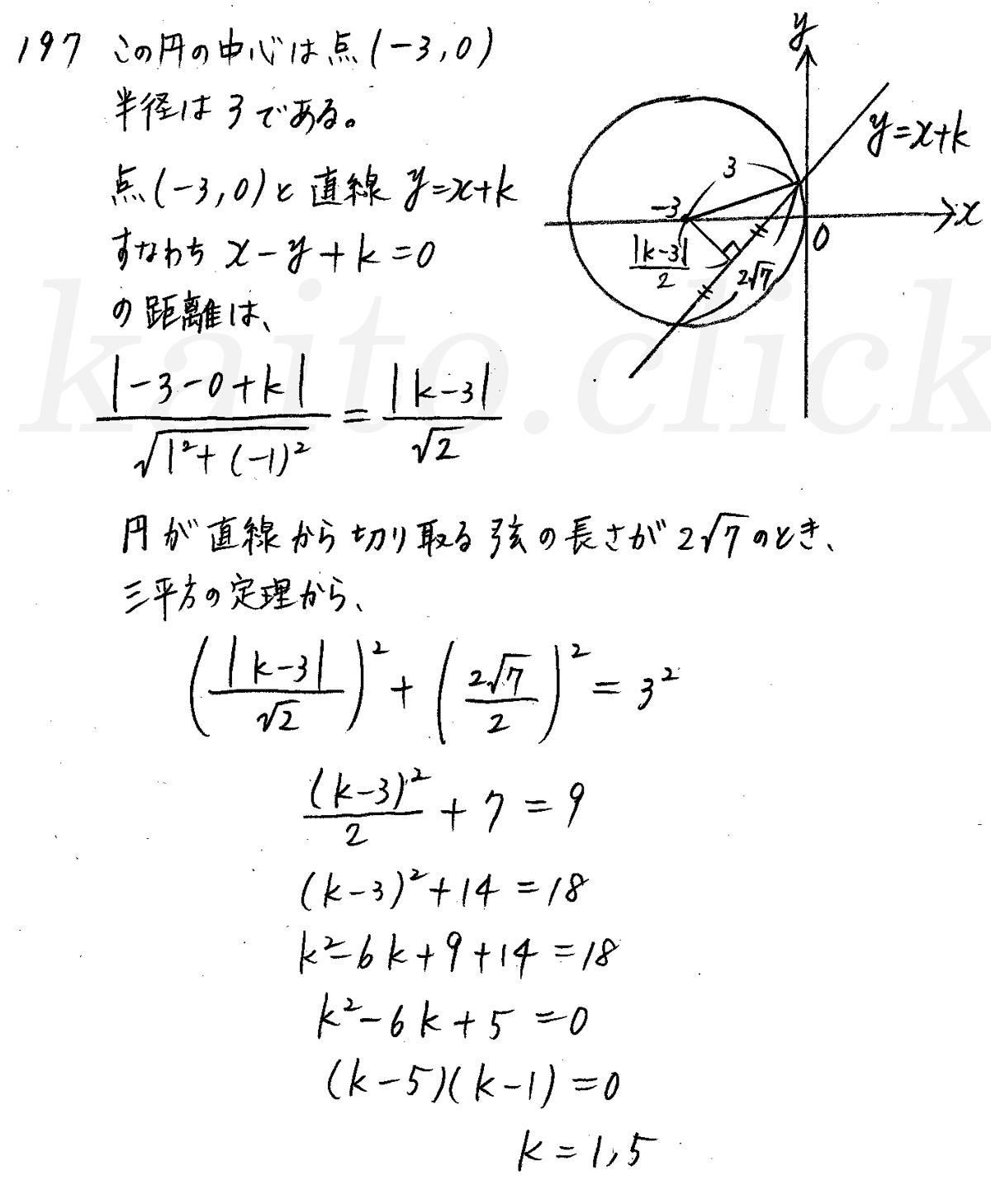 クリアー数学2-197解答