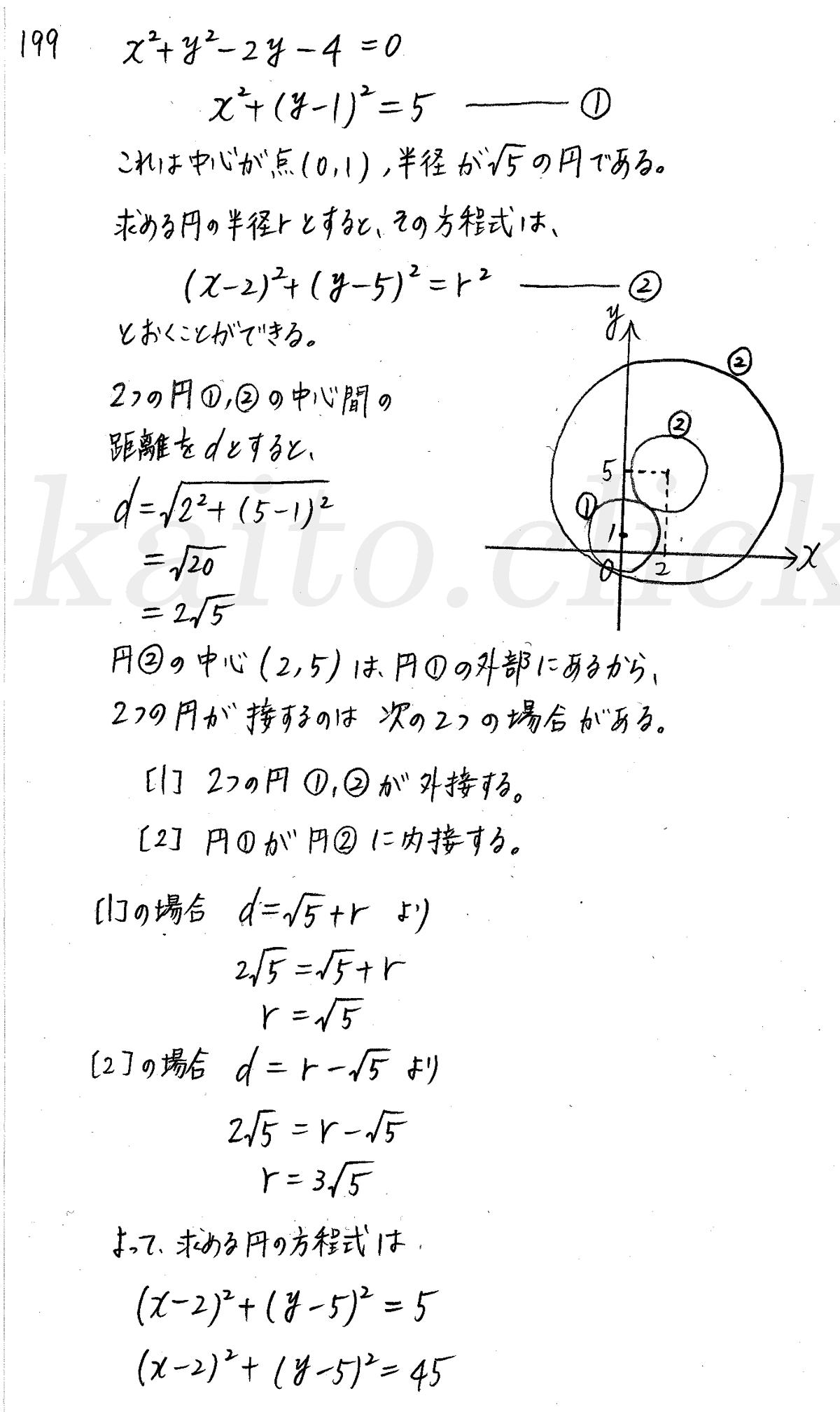 クリアー数学2-199解答