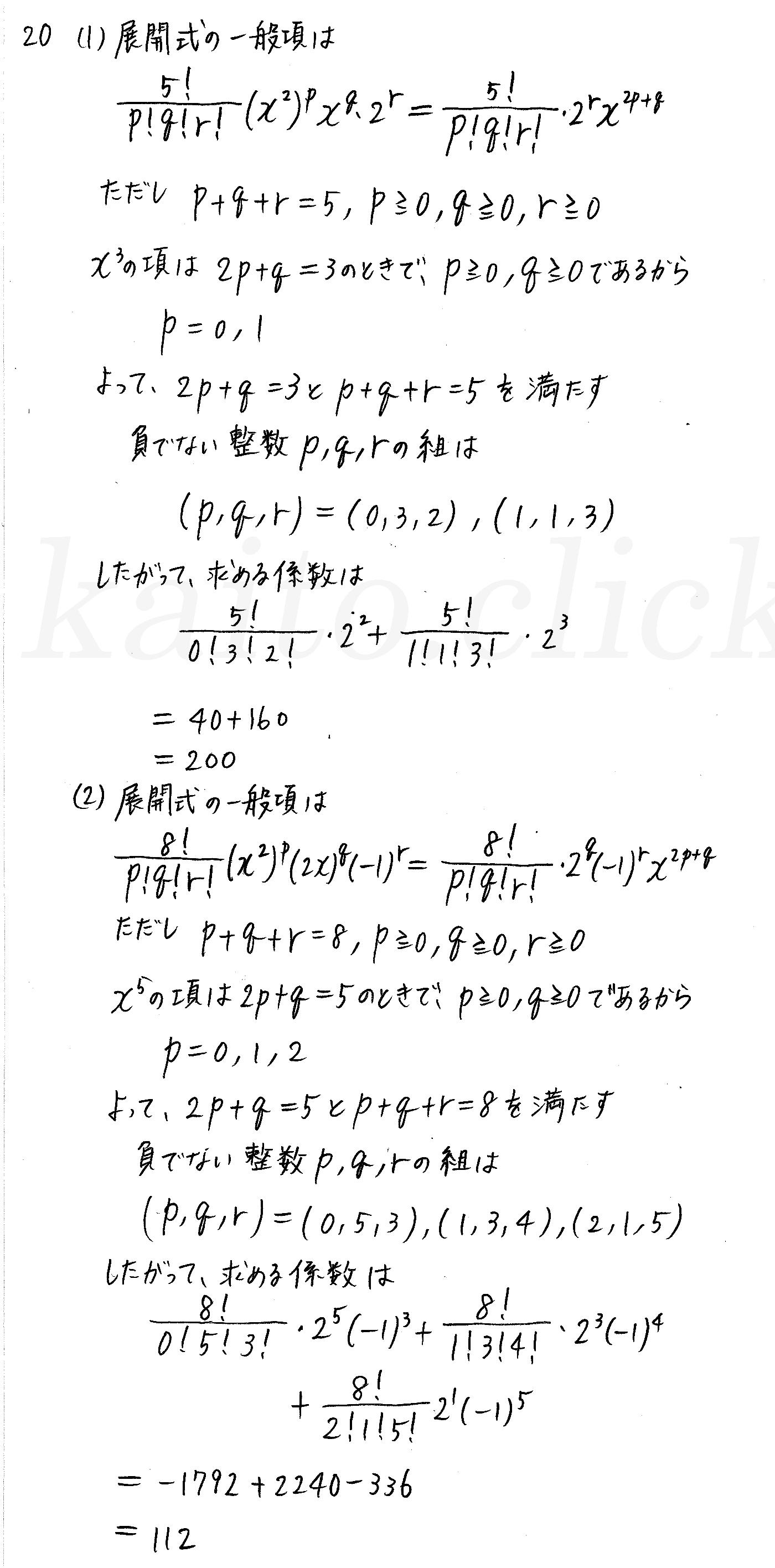 クリアー数学2-20解答