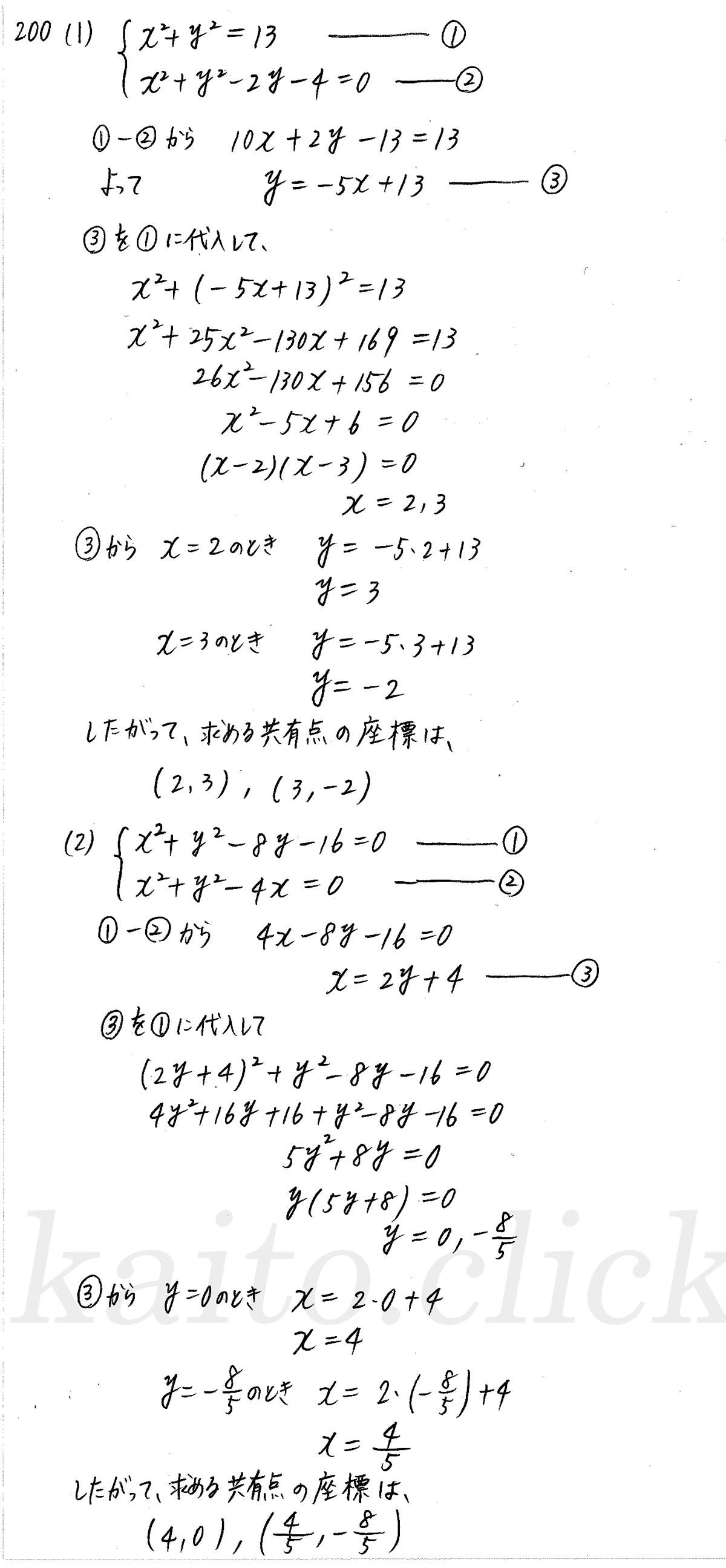 クリアー数学2-200解答
