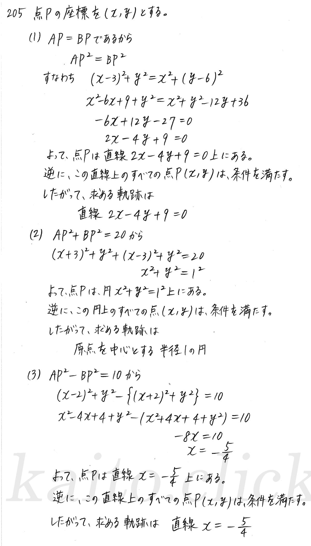 クリアー数学2-205解答