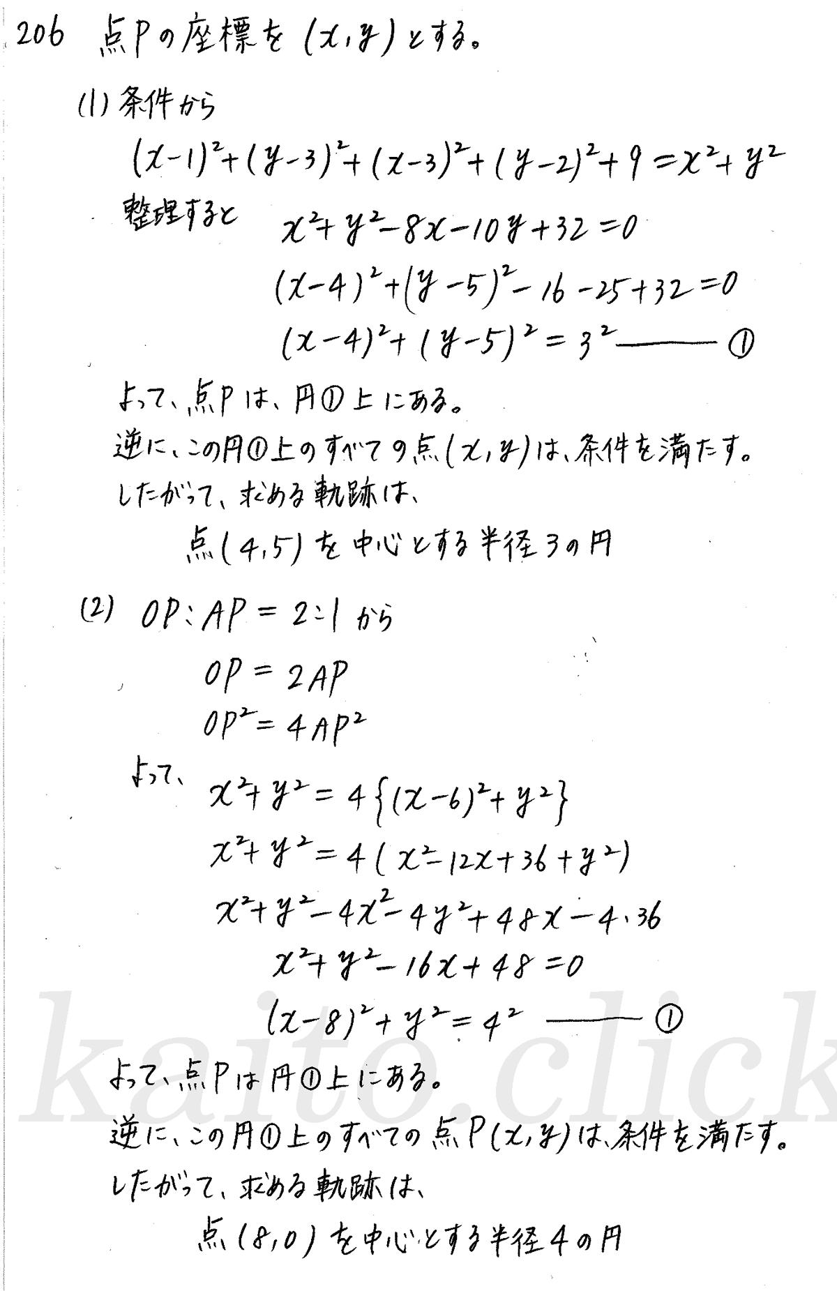 クリアー数学2-206解答