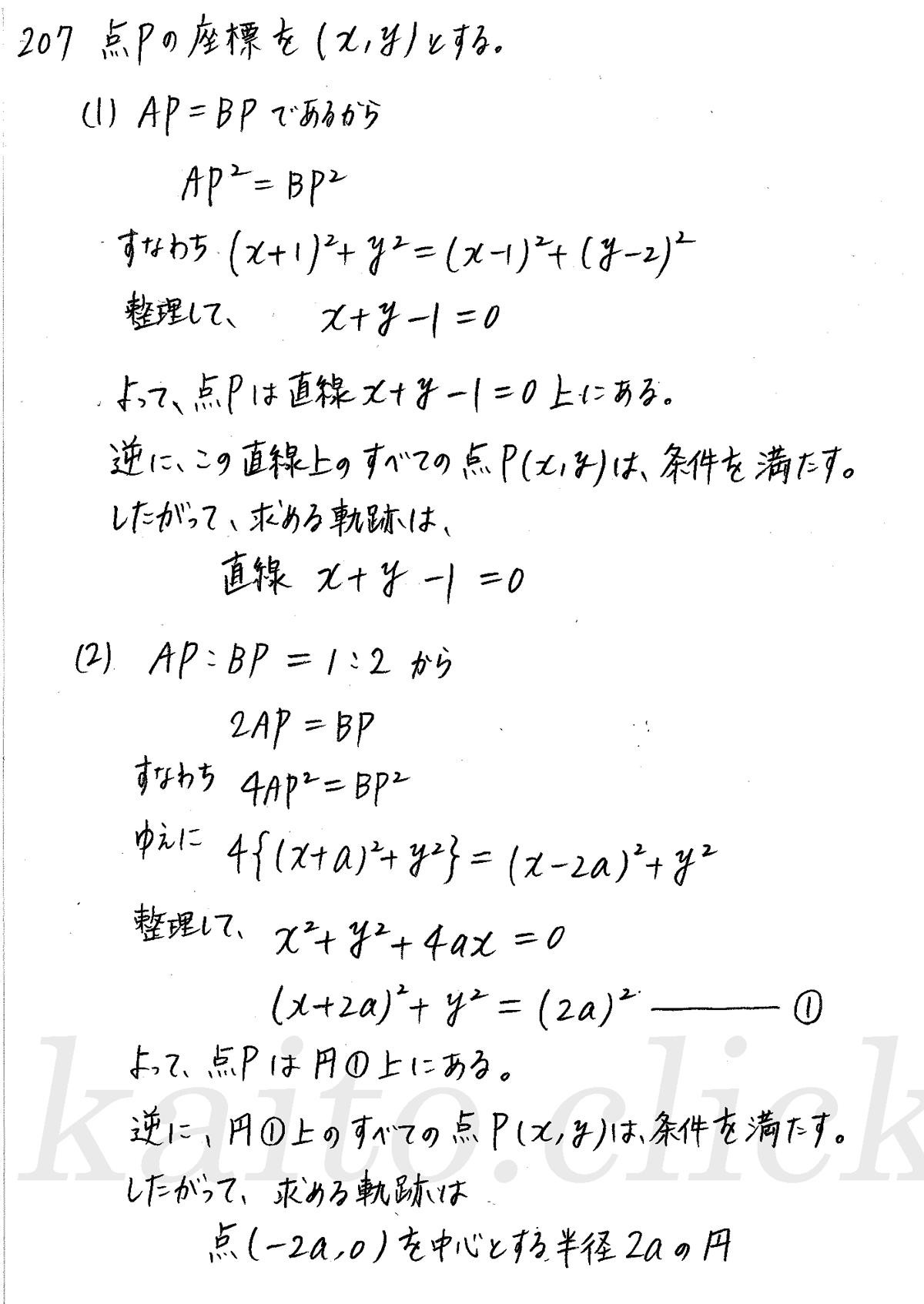 クリアー数学2-207解答