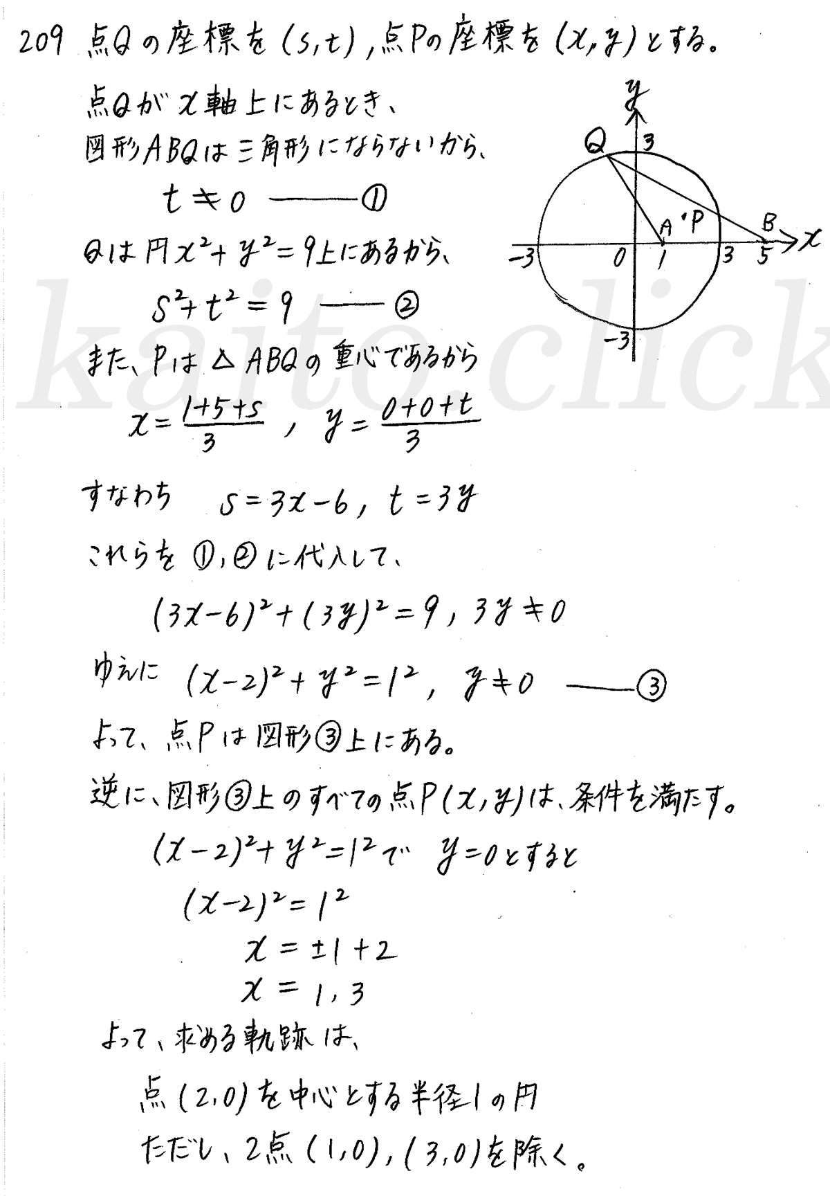 クリアー数学2-209解答
