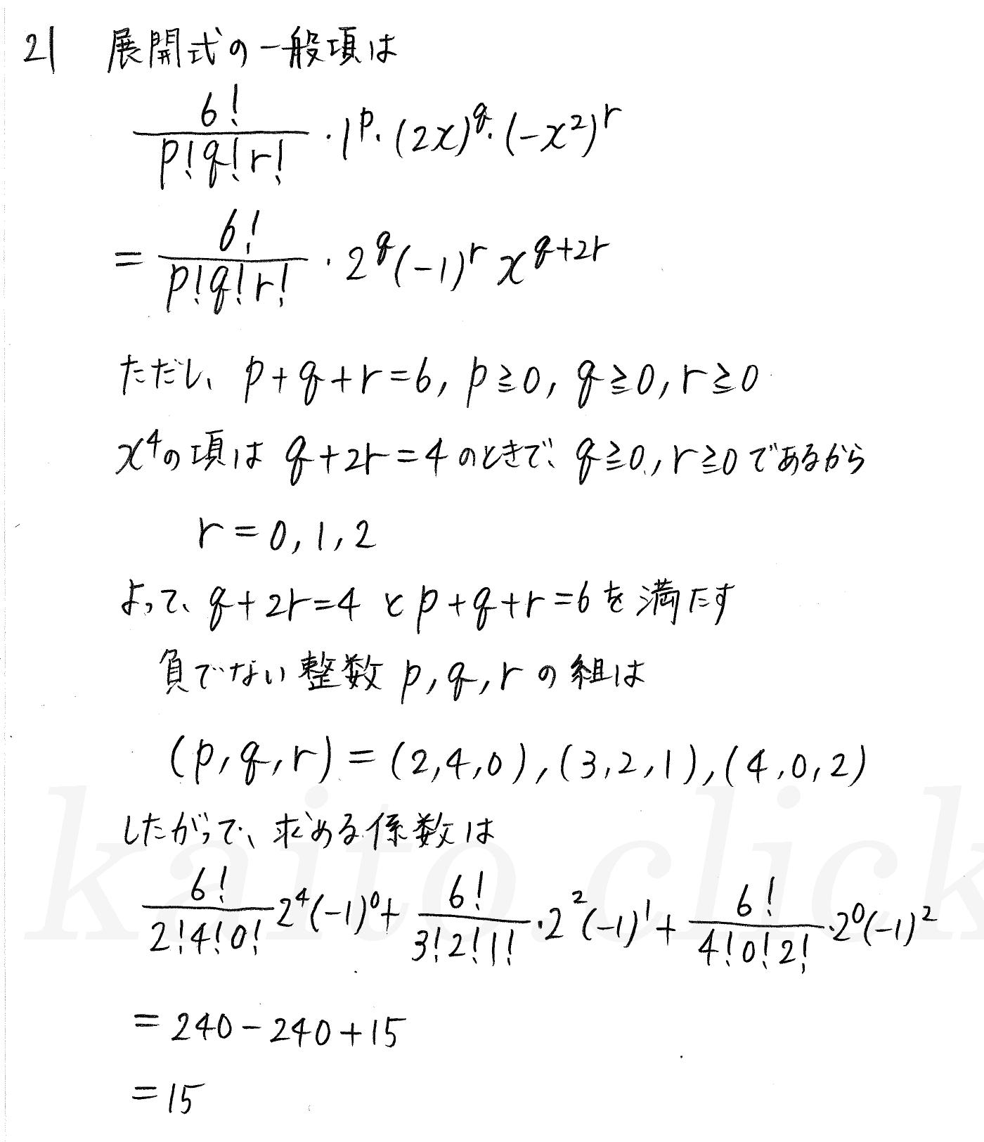 クリアー数学2-21解答