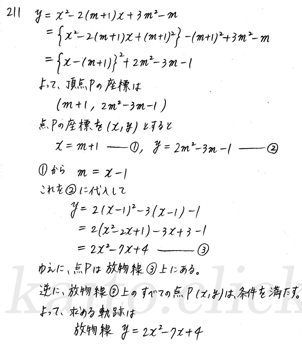 クリアー数学2-211解答