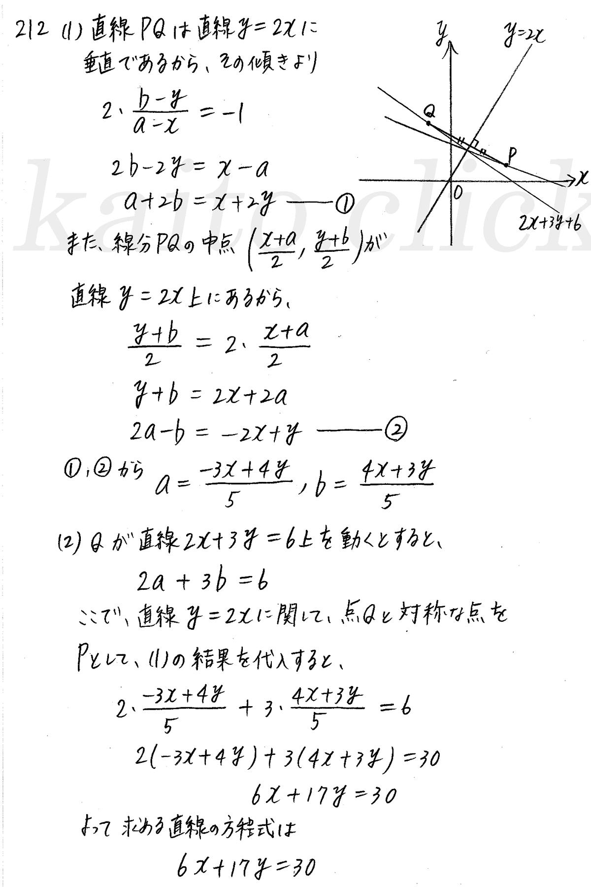 クリアー数学2-212解答