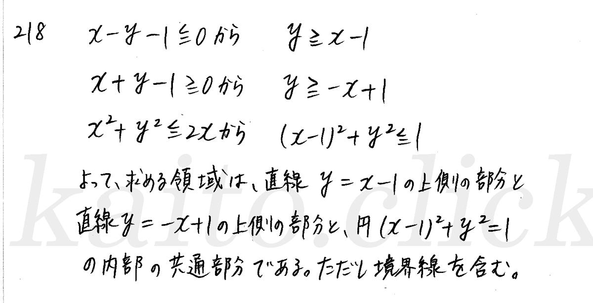 クリアー数学2-218解答