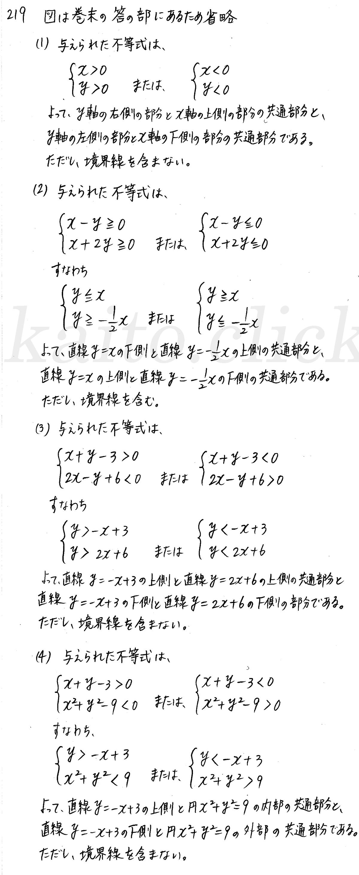 クリアー数学2-219解答