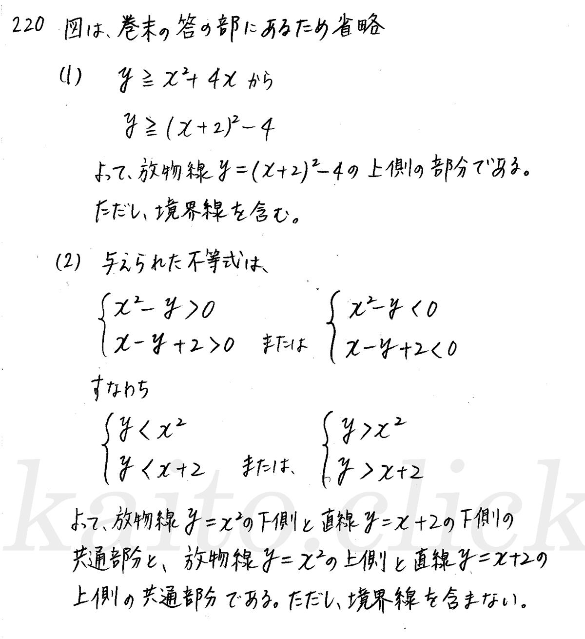 クリアー数学2-220解答