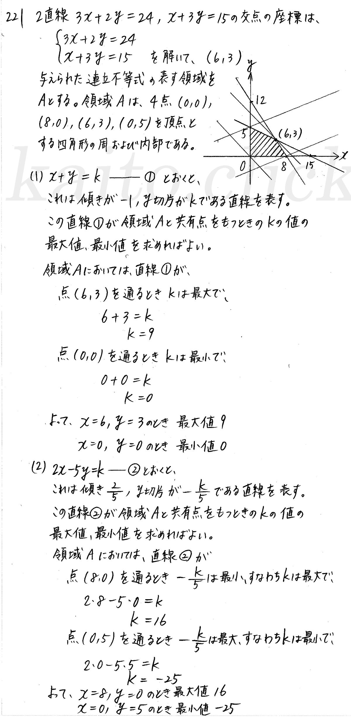 クリアー数学2-221解答