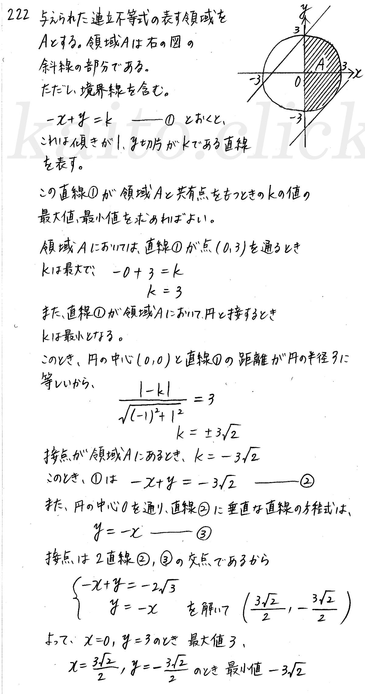 クリアー数学2-222解答