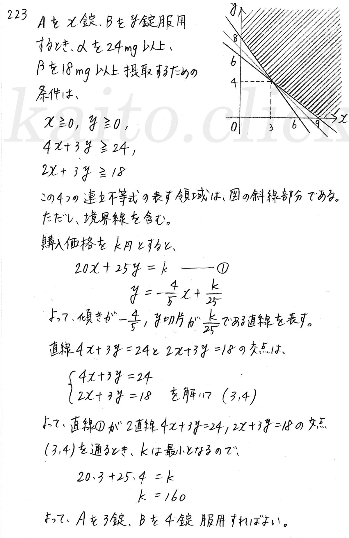 クリアー数学2-223解答