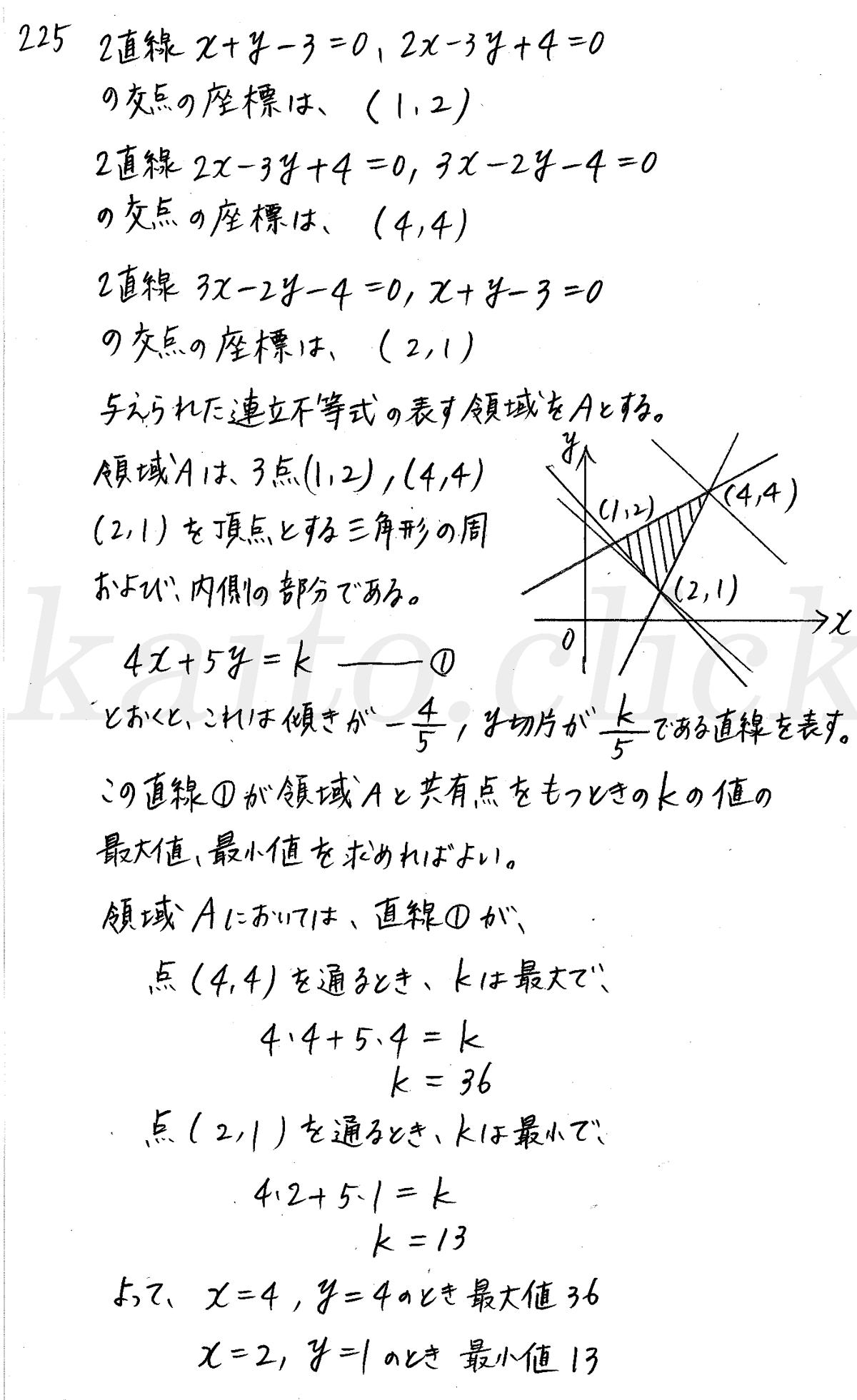 クリアー数学2-225解答