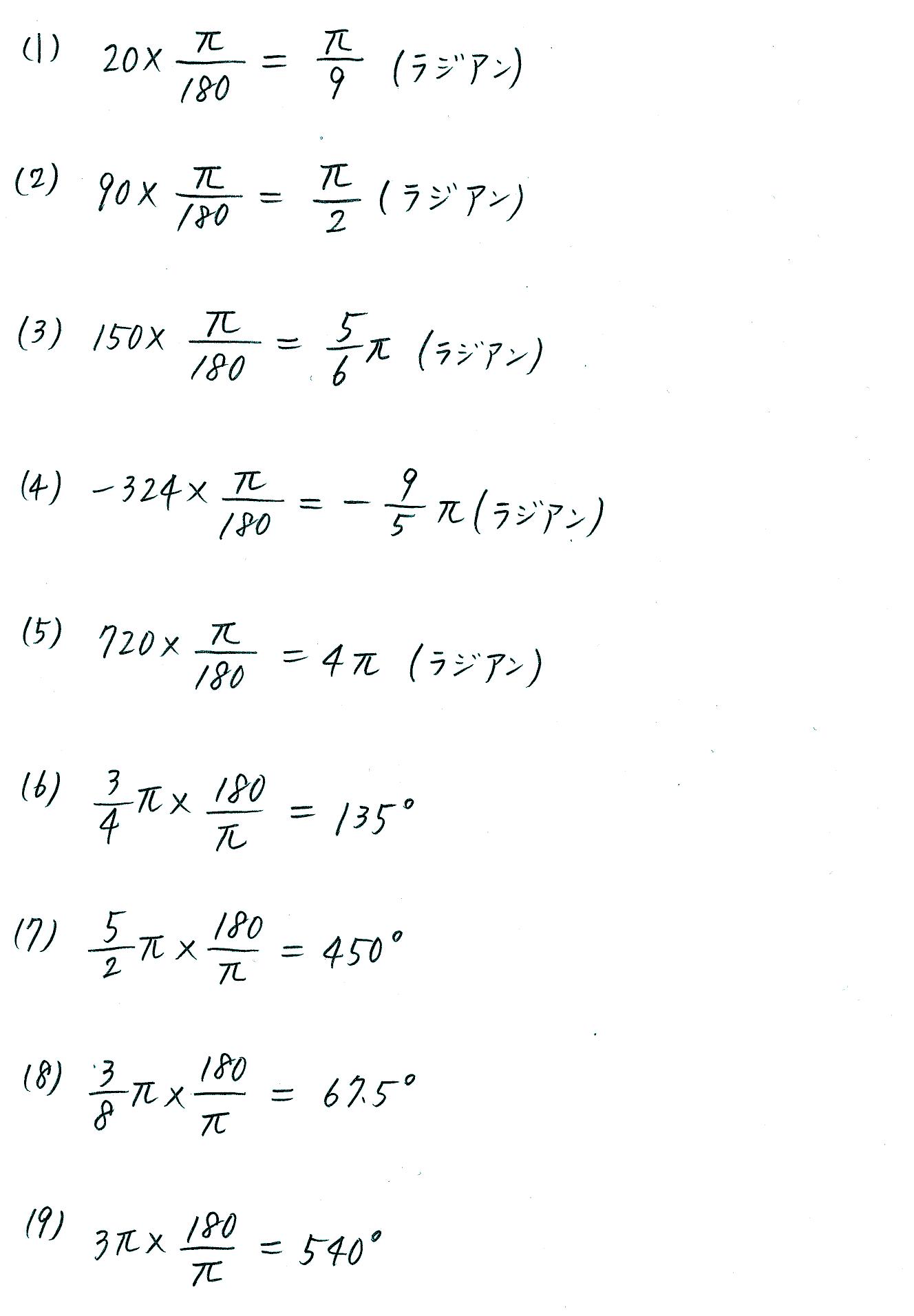 クリアー数学2-238解答