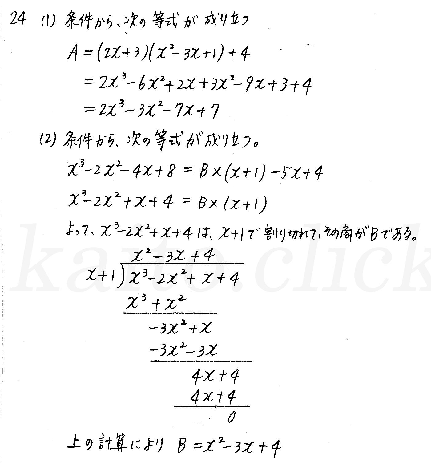 クリアー数学2-24解答