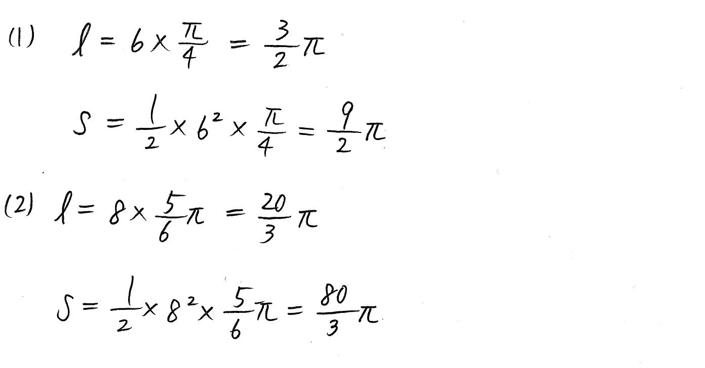 クリアー数学2-240解答