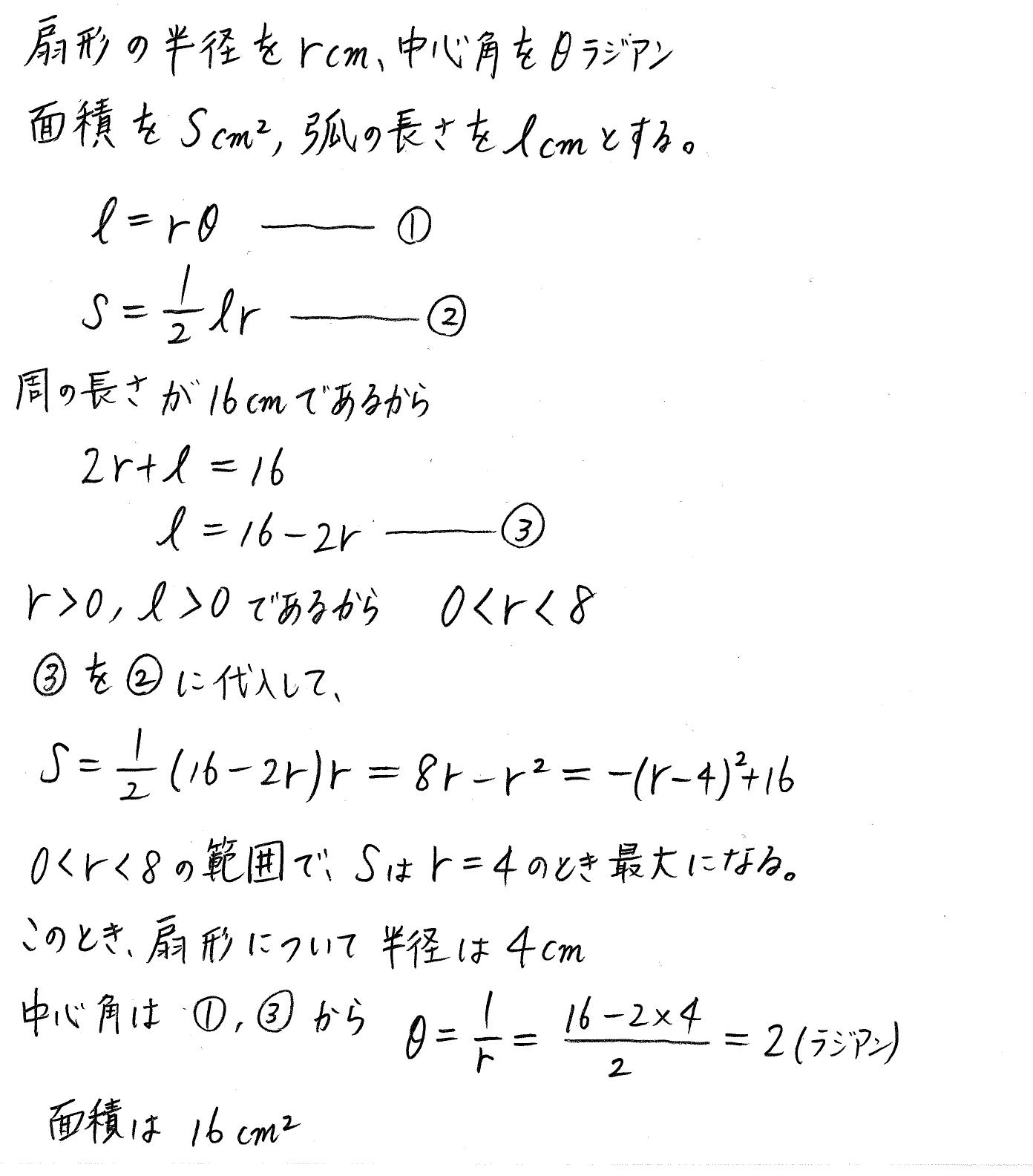 クリアー数学2-242解答