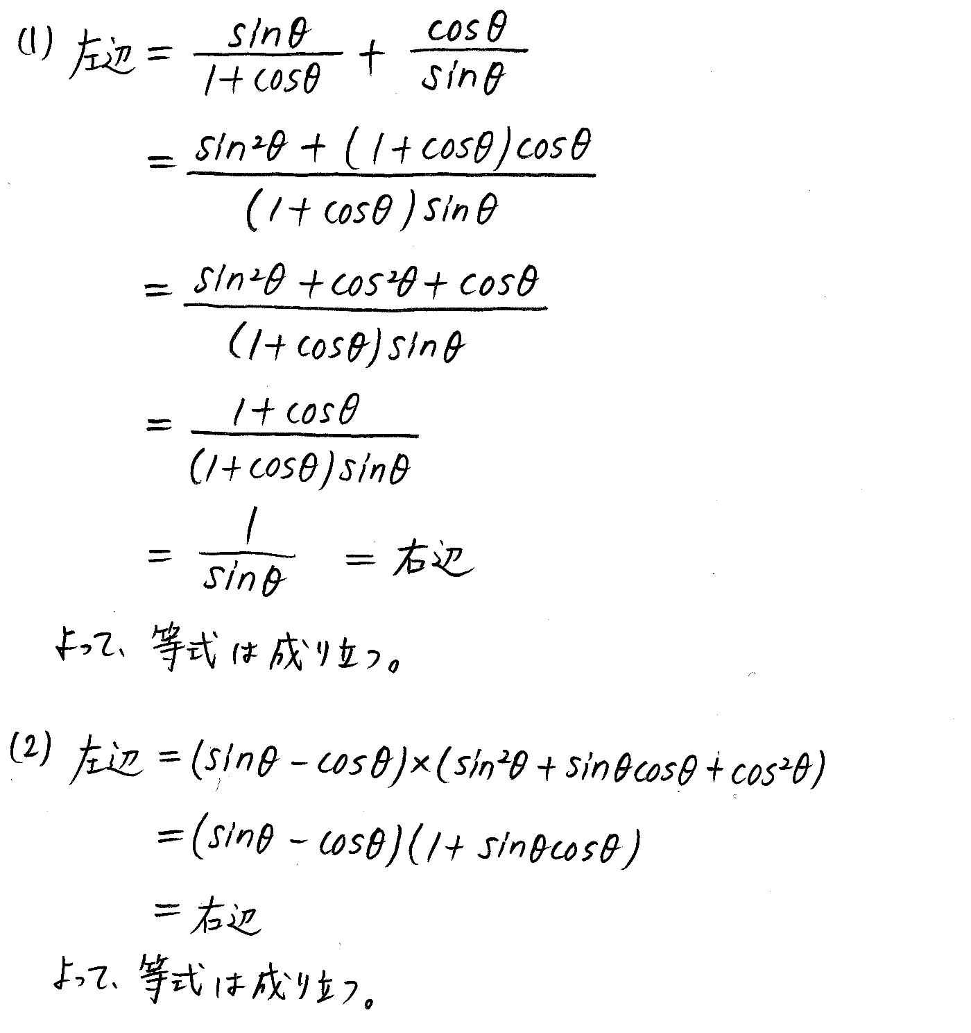 クリアー数学2-246解答