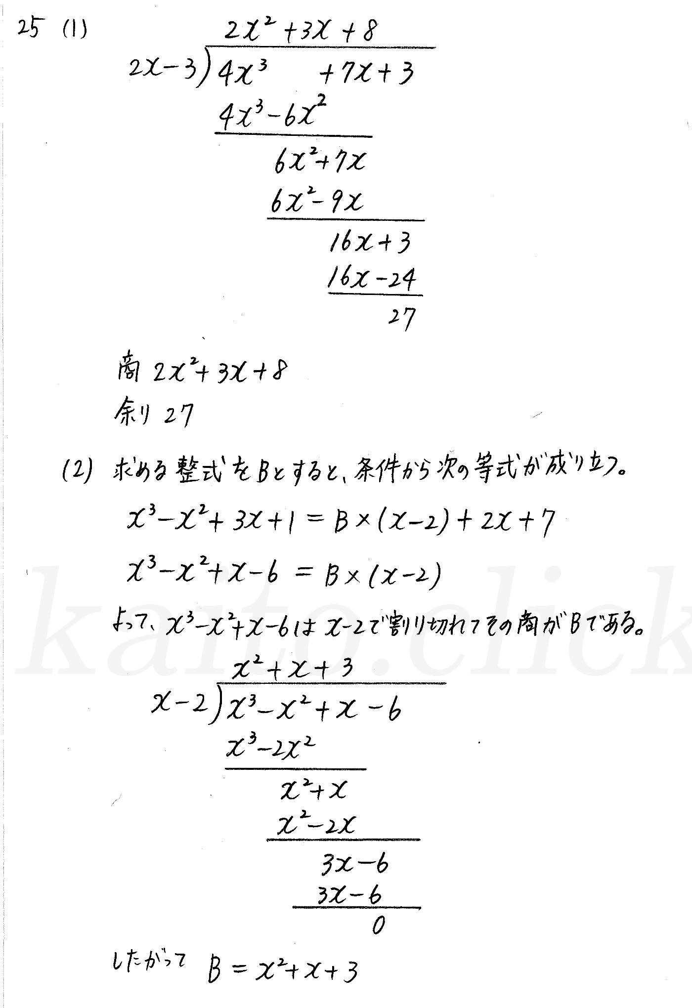 クリアー数学2-25解答