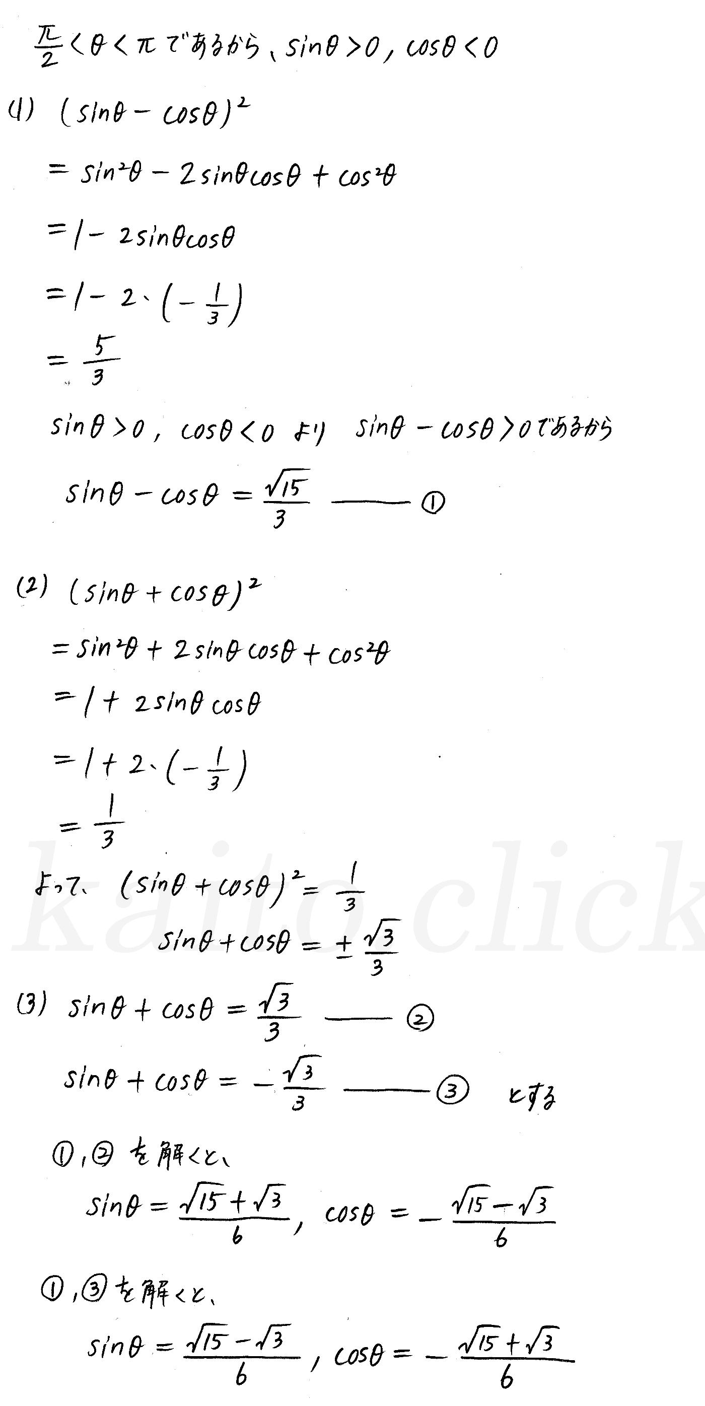 クリアー数学2-250解答