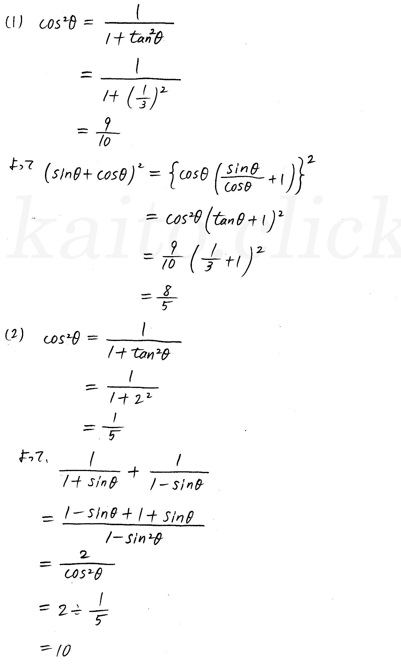 クリアー数学2-251解答